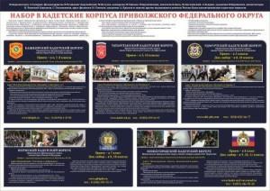 Информация для учащихся и их родителей о наборе в кадетские корпуса Приволжского федерального округа